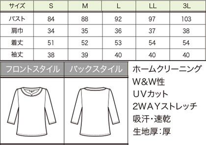 七分袖カットソー(ガーネットシリーズ) サイズ詳細