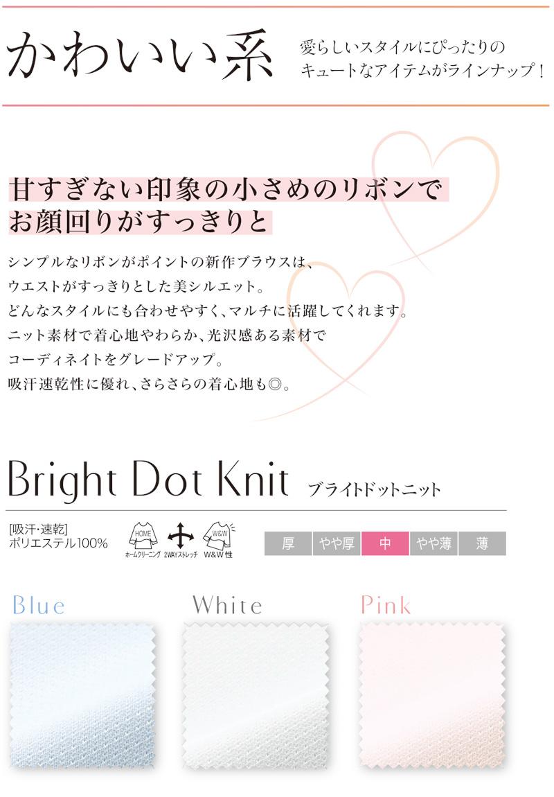 【3色】長袖ブラウス(リボン付・ブライトドットニット)