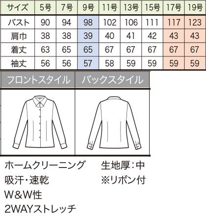 【3色】長袖ブラウス(リボン付・ブライトドットニット) サイズ詳細