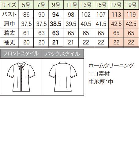 【2色】半袖ブラウス(リボン付き) サイズ詳細