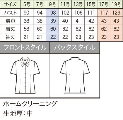 【全2色】半袖ブラウス(リボン風襟) サイズ詳細