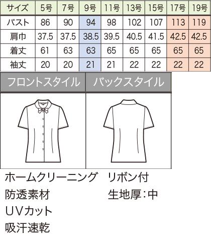 【3色】半袖ブラウス(リボン付・透け防止・UVカット・吸湿) サイズ詳細
