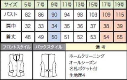 ベスト(ジュエリーチェック/ラグジュアリーシリーズ) サイズ詳細