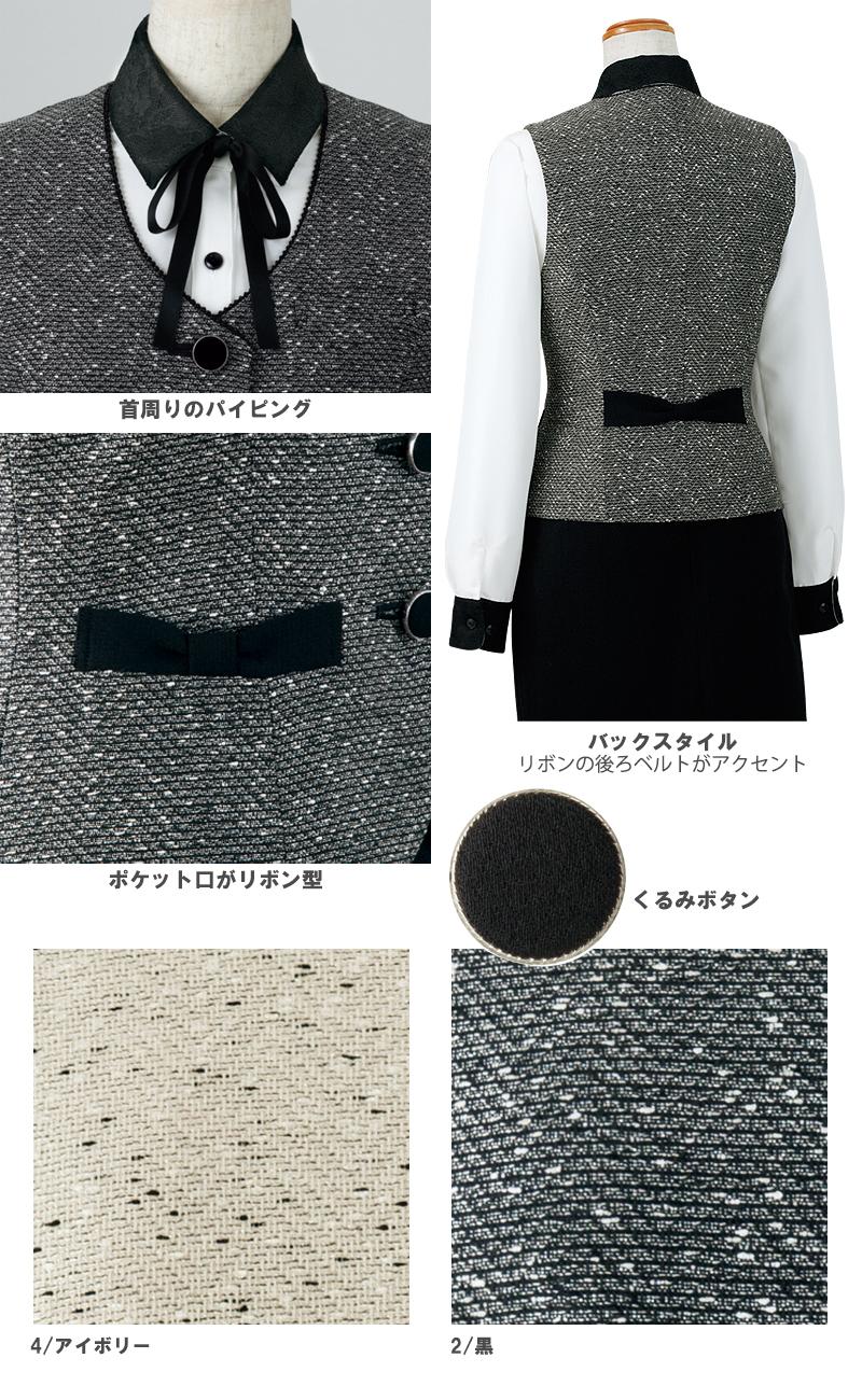 【2色】ベスト(グレイスフル)
