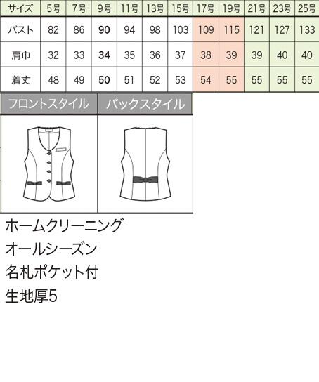 【2色】ベスト(グレイスフル) サイズ詳細