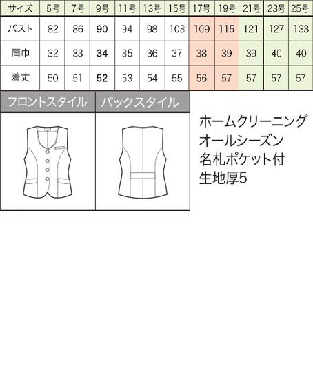 ベスト(ハピネスチェック/~25号あり) サイズ詳細