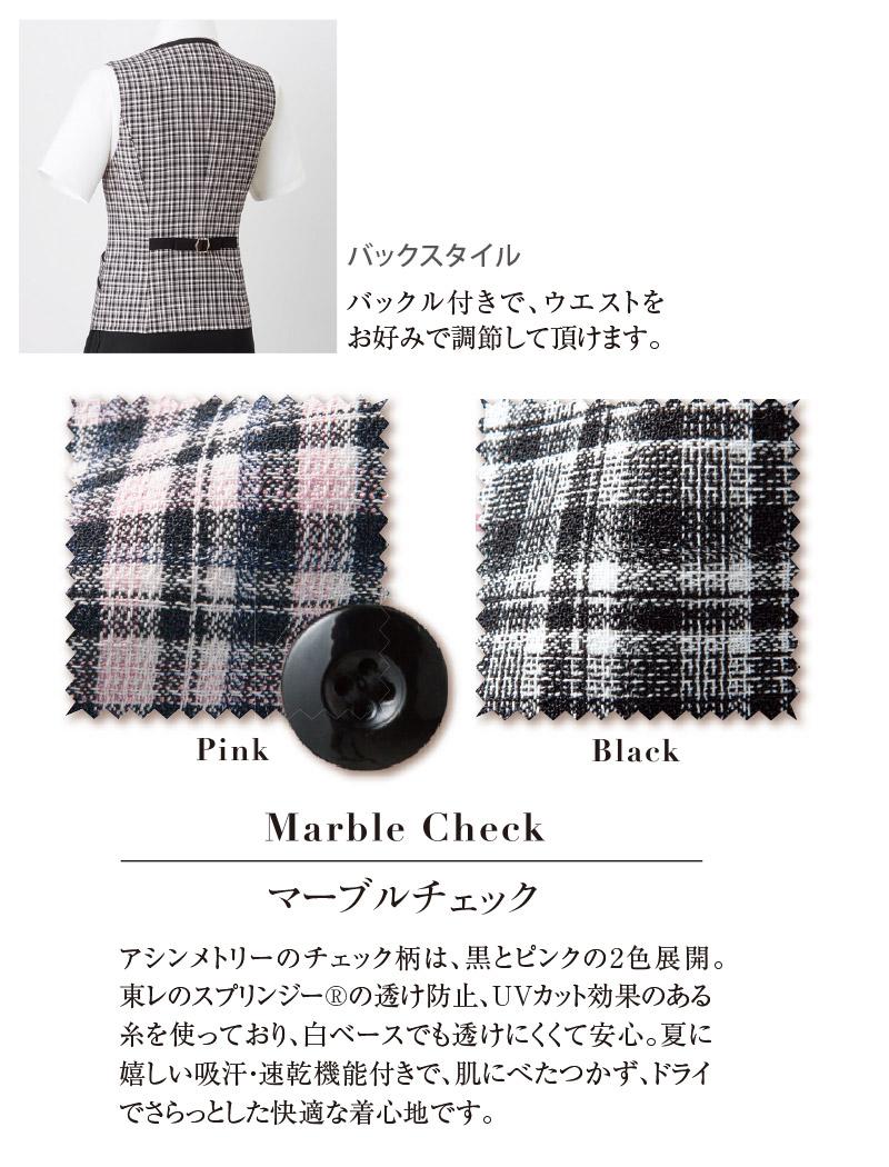 【2色】ベスト(マーブルチェック・吸汗速乾)