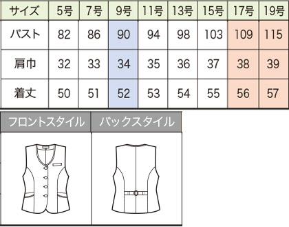 【2色】ベスト(マーブルチェック・吸汗速乾) サイズ詳細