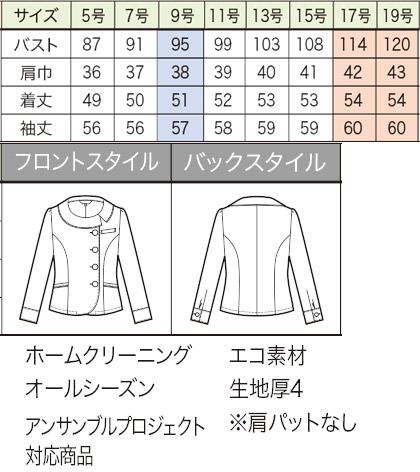 【2色】ソフトジャケット(トラッドチェック)(アンサンブルプロジェクト対応商品) サイズ詳細