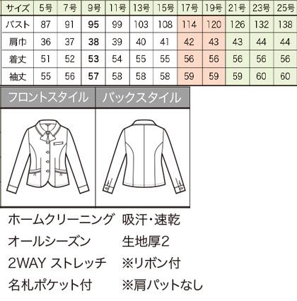 長袖オーバーブラウス<リボン付>(キャンディーボーダー/~25号あり) サイズ詳細