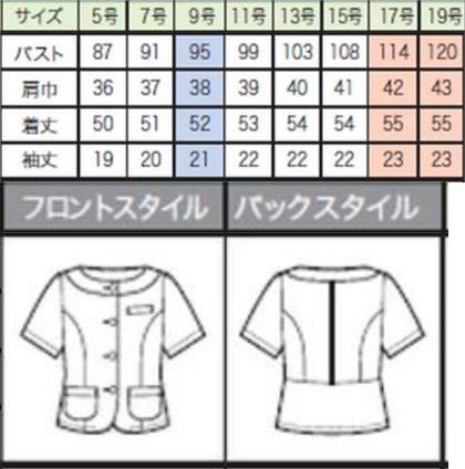 ソフトジャケット<アクアマリンシリーズ> サイズ詳細