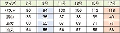 【2色】ロング丈カーディガン(抗ピル・静電気防止) サイズ詳細