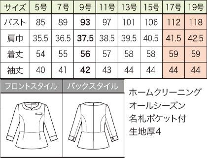 【HEARTFUL】プルオーバートップス(ジュエリーボーダー) サイズ詳細