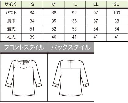 【LIBERTY】プルオーバートップス サイズ詳細