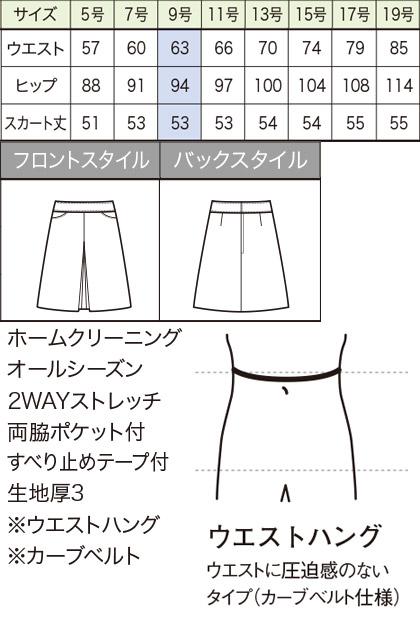 ボックススカート(トリクシオンサージ) サイズ詳細