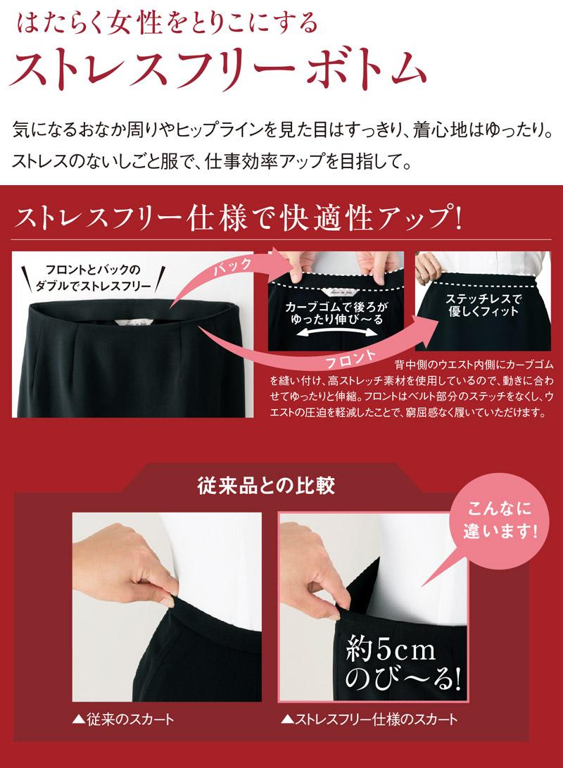 【ストレスフリーボトム】タイトスカート
