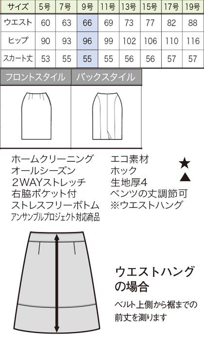 【ストレスフリーボトム】タイトスカート サイズ詳細