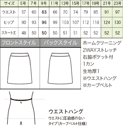 ふんわりフレアスカート(春夏用) サイズ詳細