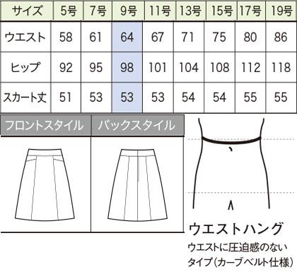 【全2色】Aラインスカート(春夏用) サイズ詳細