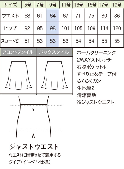 フレアースカート(ファインカルゼ) サイズ詳細