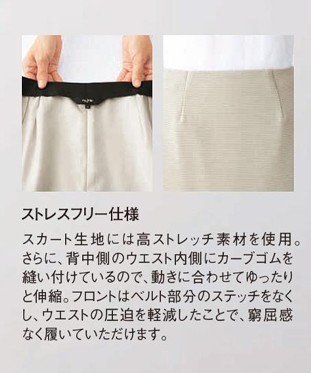 【LA BEAUTE】ロング丈スカート(クラッシースタイル)(65cm丈/9号)