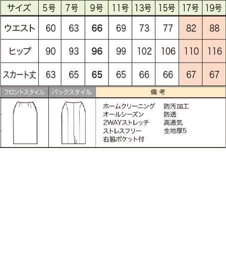 【LA BEAUTE】ロング丈スカート(クラッシースタイル)(65cm丈/9号) サイズ詳細