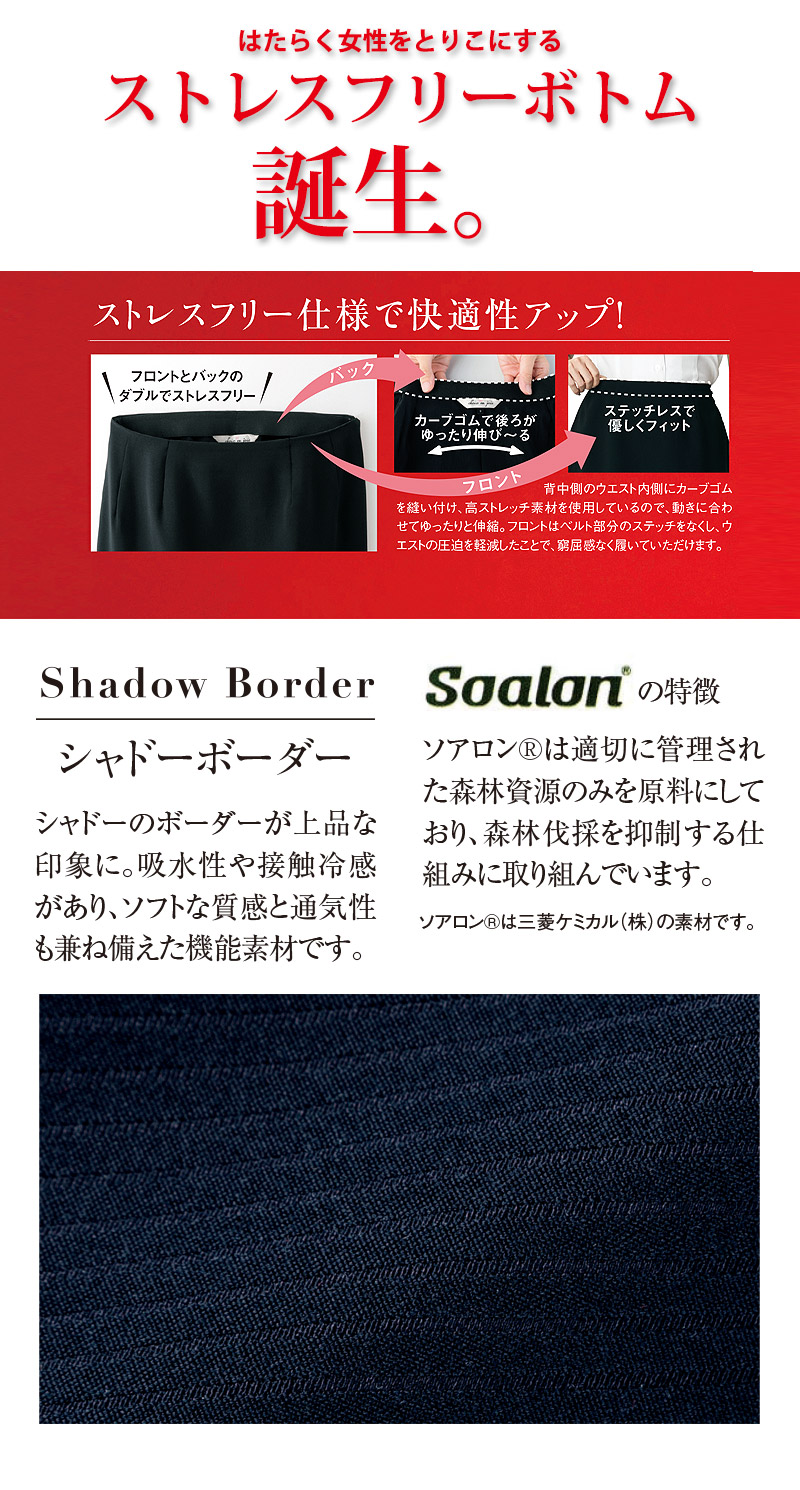 ストレスフリーAラインスカート(アンサンブルプロジェクト対応商品/~25号あり)