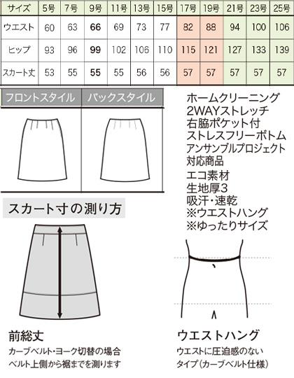 ストレスフリーAラインスカート(アンサンブルプロジェクト対応商品/~25号あり) サイズ詳細