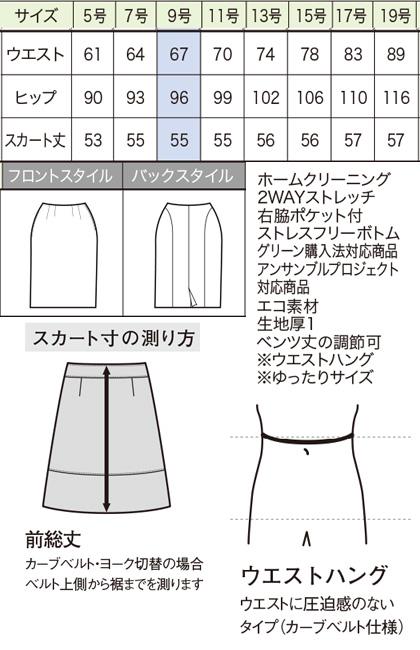 【2色】ストレスフリースカート(アンサンブルプロジェクト対応商品) サイズ詳細