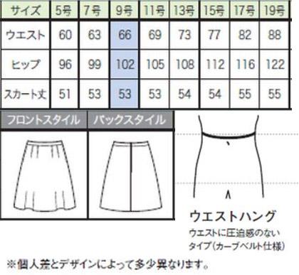 フレアスカート(アクアマリンシリーズ) サイズ詳細