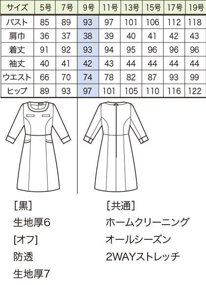 【全2色】七分袖ワンピース(ニット素材) サイズ詳細