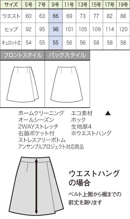 【ストレスフリーボトム】ラップキュロット サイズ詳細