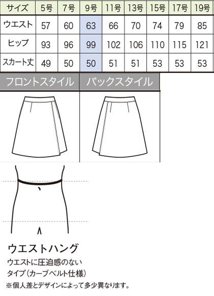 【2色】てきぱきキュロット(春夏用) サイズ詳細
