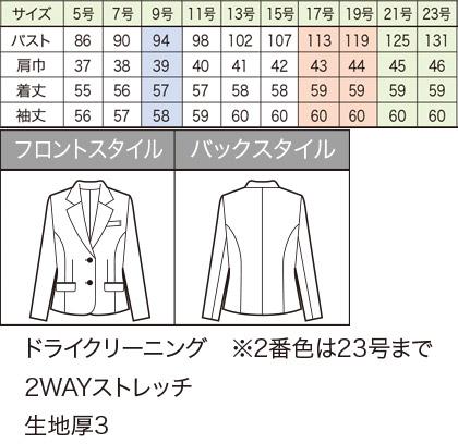 【全2色】ジャケット(トリクシオンサージ) サイズ詳細