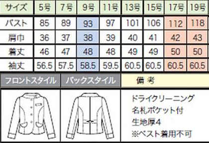 ジャケット(ジュエリーチェック/ラグジュアリーシリーズ) サイズ詳細