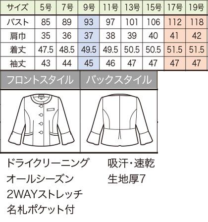 【LIBERTY】【2色】ジャケット(ニット素材) サイズ詳細