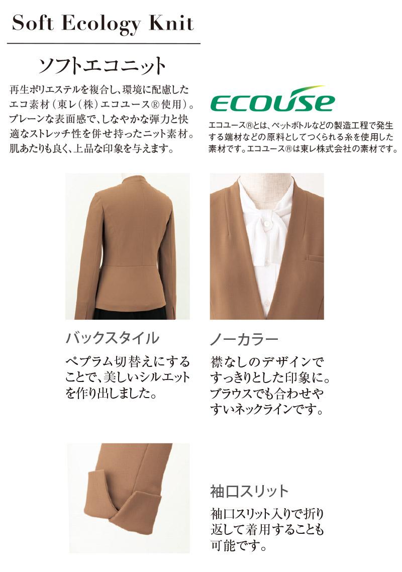 【3色】ジャケット(ソフトエコニット)(アンサンブルプロジェクト対応商品)