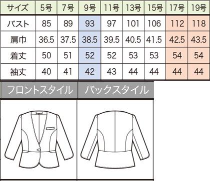 七分袖ノーカラージャケット(ガーネットシリーズ) サイズ詳細