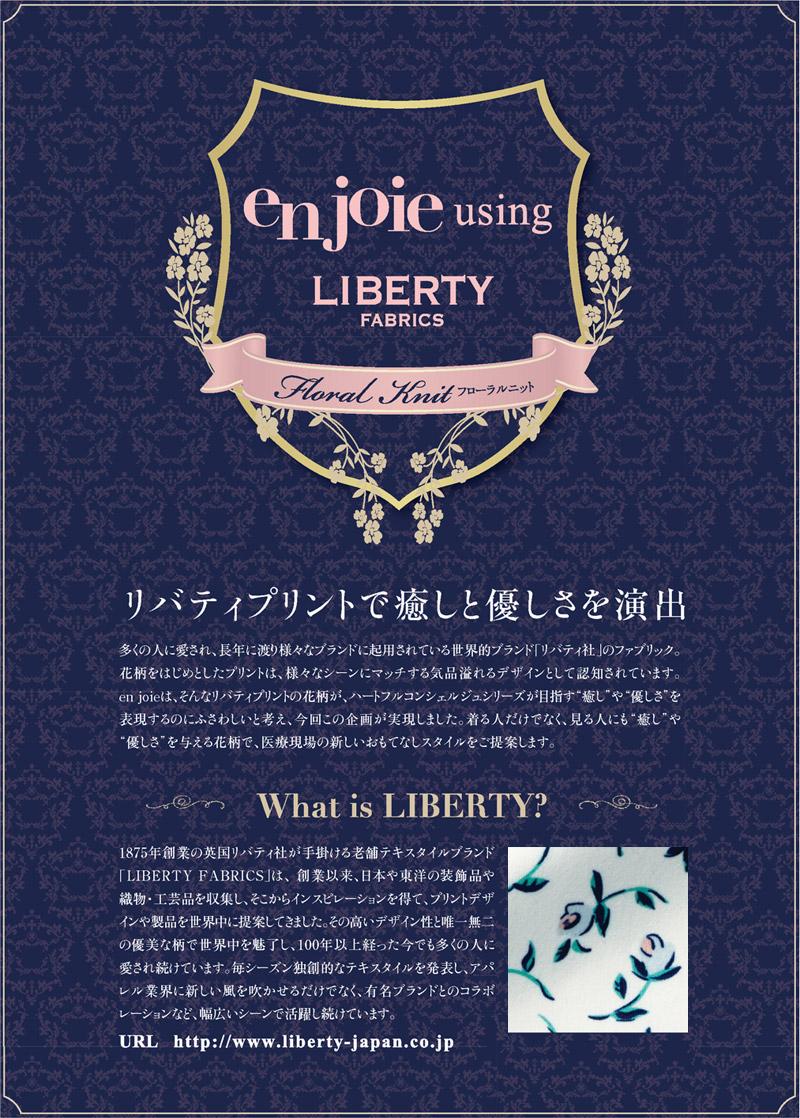 【LIBERTY】サマージャケット