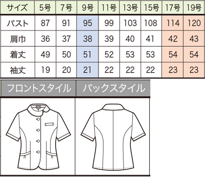 【LIBERTY】サマージャケット サイズ詳細