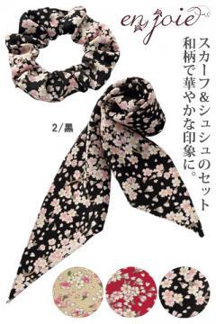 【3色】スカーフ&シュシュ(桜柄・ジャパニーズハートシリーズ)