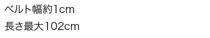 【5色】ベルト(プライマリーシリーズ) サイズ詳細