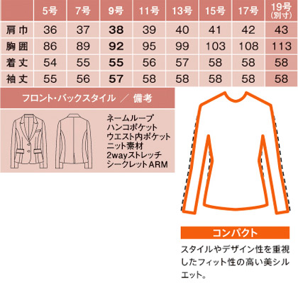 ジャケット(無地・Air fit Suits Ⅱ) サイズ詳細