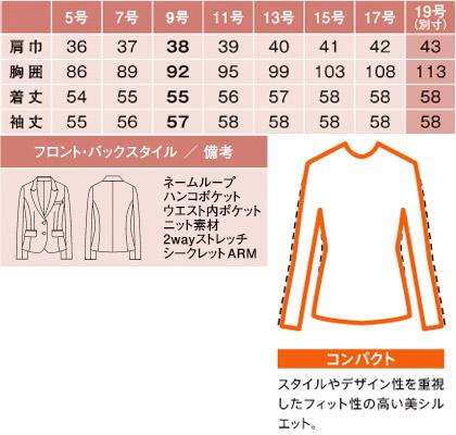 ジャケット(ストライプ・Air fit Suits Ⅱ) サイズ詳細