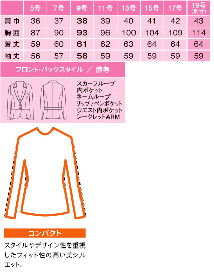 ロングジャケット サイズ詳細