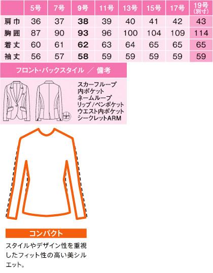 ロングジャケット(美スラッと) サイズ詳細