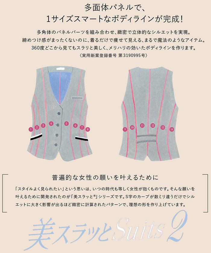 【2色】ジャケット(美スラッとSuits2)
