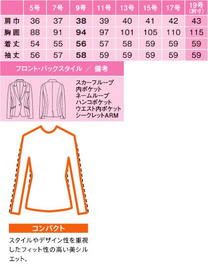 【2色】ジャケット(美スラッとSuits2) サイズ詳細