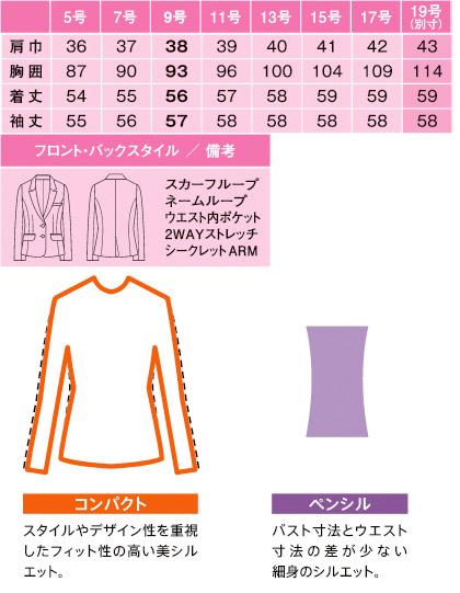 【3色】ジャケット(ノンストレスシリーズ) サイズ詳細