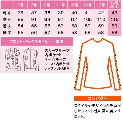 【全2色】ジャケット(美スラッとSuits Pure) サイズ詳細